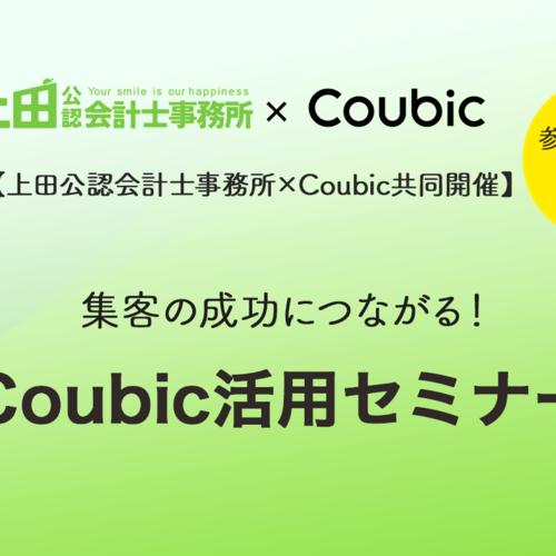 【上田公認会計士事務所 × Coubic 共同開催】集客の成功につながる Coubic 活用セミナー