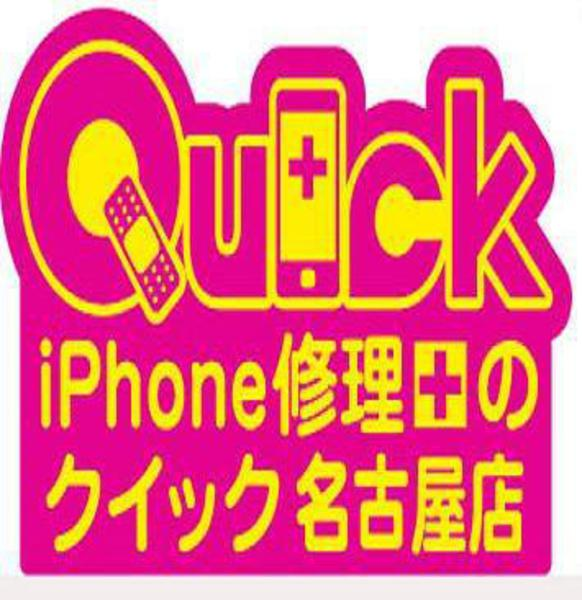 iPhone/iPad修理