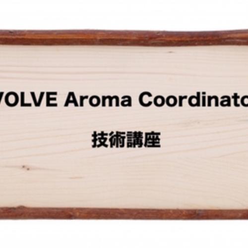 2/17(土)東京【技術講座】VOLVE アロマ・コーディネーター