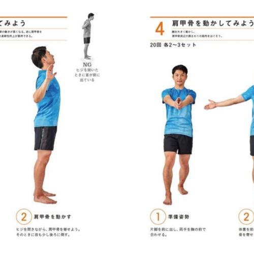 【開催】肩こりすっきり肩甲骨プログラム