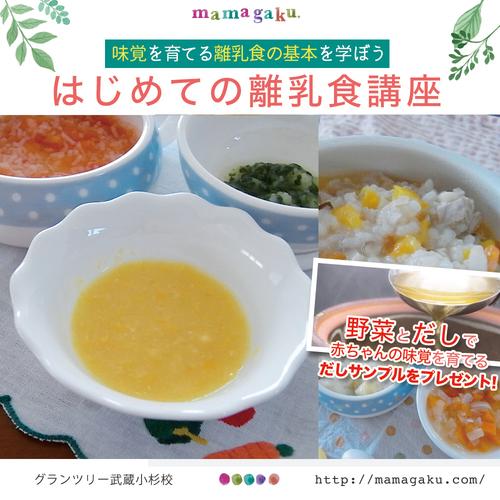 【離乳食初期から】はじめての離乳食(野菜とだしで味覚を育てる)