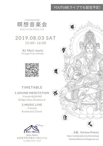 【宇陀Meli-Melo】8月3日(土)  ディジュリドゥと鍵盤の瞑想音楽会