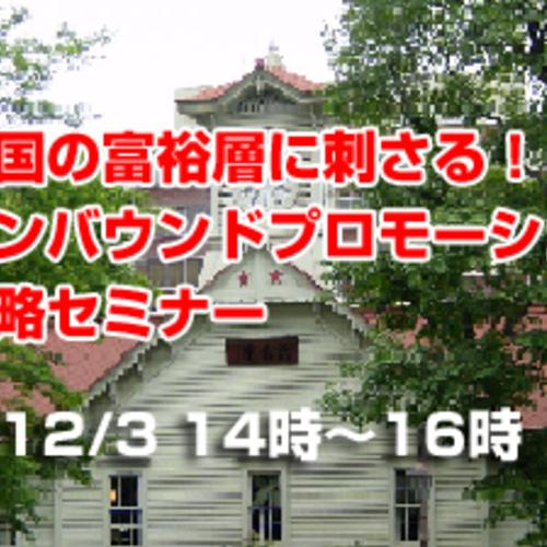 12/3 14時~ 最新事例に学ぶ『中国の富裕層に刺さる!インバウンドプロモーション戦略』セミナー