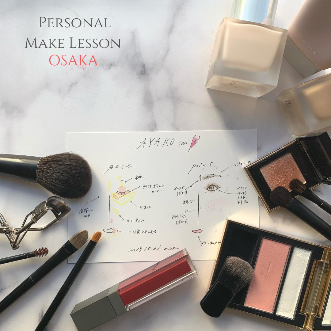 【大阪】Personal Make Lesson