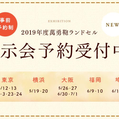 【福岡】2019年度 萬勇鞄ランドセル展示会 6/9(土)6/10(日)