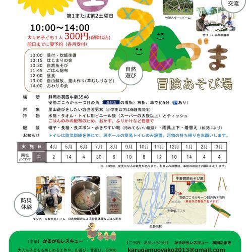 園児・小学生 (土) 開催!! 里山遊びプログラム うしづま冒険あそび場