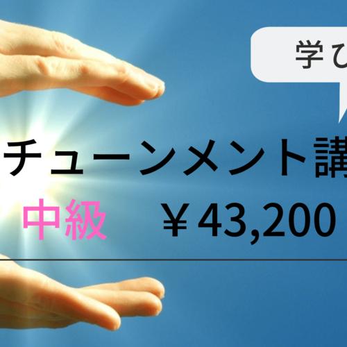 レイキ中級アチューンメント講座【2019年6月15日】