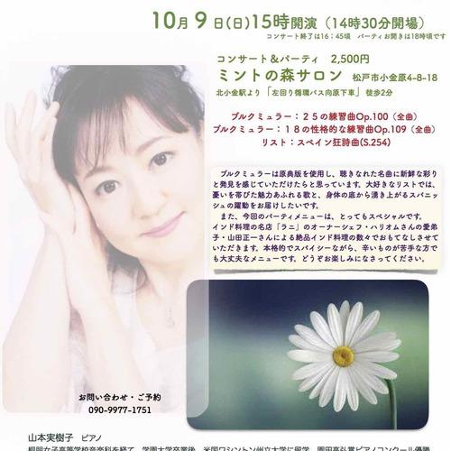 【ピアノで描く秋色のコンサート&スペシャルなパーティ】