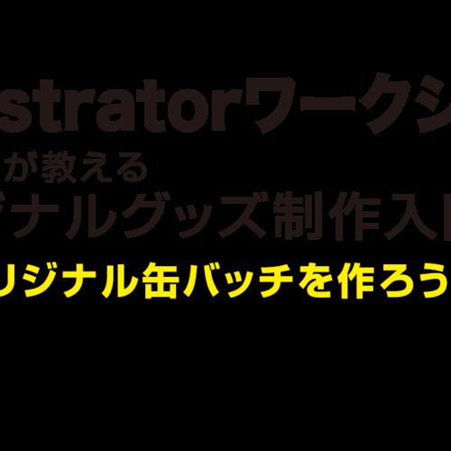 アドビ・イラストレーター ワークショップ【 第2部 】