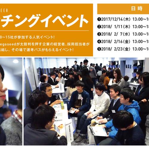 【東京開催】◇◆Space Careerマッチングイベント◆◇ ~採用担当者・経営者と出会い、選考パスをゲット!~