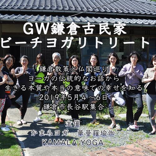 GW鎌倉古民家ヨガリトリート2泊3日