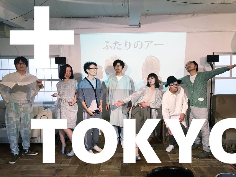 東京追加公演『ふたりのアー+』 2/27, 2/28