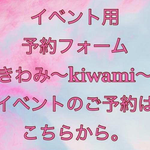 イベント予約 きわみ~kiwami~  出店イベント専用フォーム