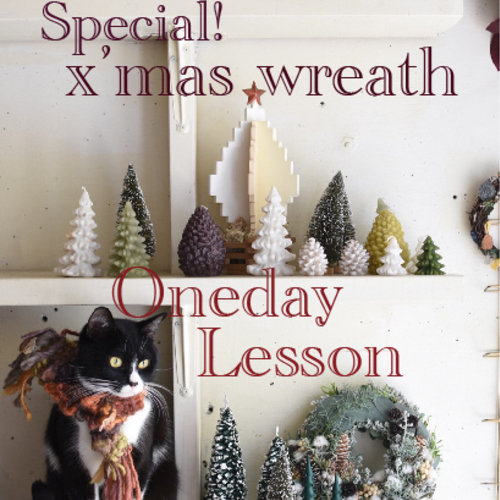 OneDay Lesson*クリスマスリース