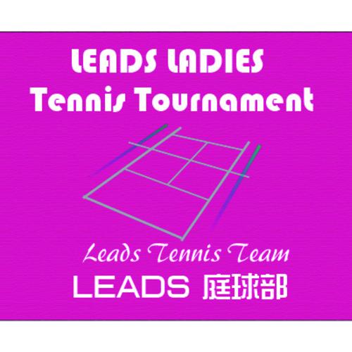 LEADSレディーステニストーナメントシリーズ(ダブルス)