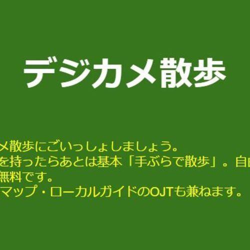 【9/18火曜日開催】デジカメ散歩(担当:有田)