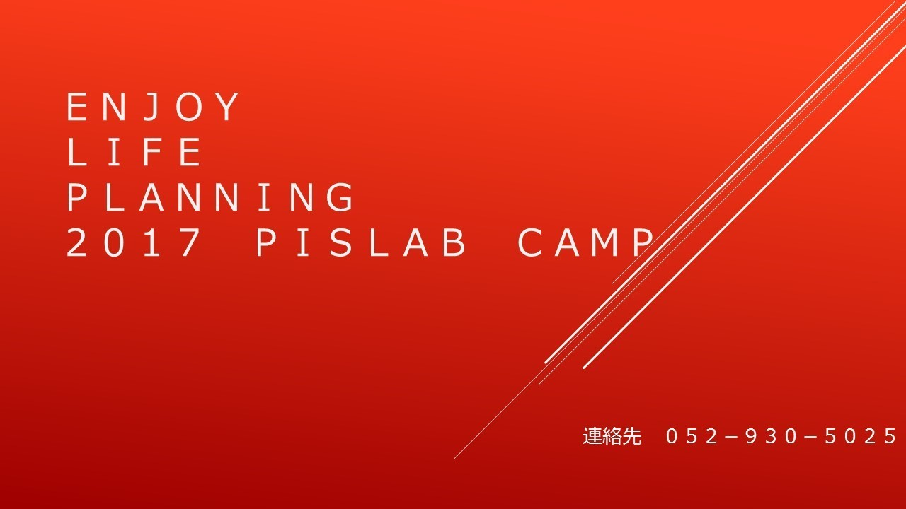 2017 ウィングヒルズ PISLAB CAMP