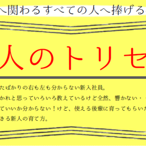 【名古屋】10/29『新人のトリセツ』