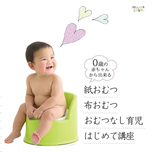 【妊娠中〜1歳半前後】赤ちゃんの排泄学を学ぼう!紙おむつ・布おむつ・おむつなし育児はじめて講座