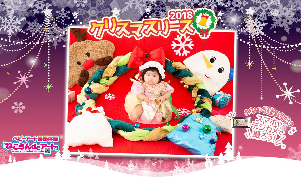 モラージュ菖蒲 クリスマスリース2018 11月21日(水)・12月20日(木)開催