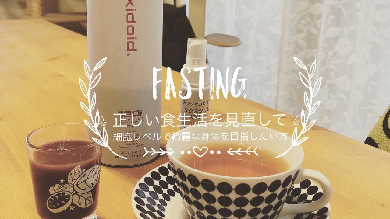 ファスティングカウンセリング+酵素栄養学