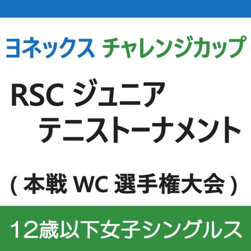 YC-RSC-WC-U12-WS