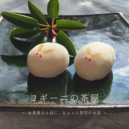 【ヨギーニの茶屋 by MAKI】〜 お茶菓子と共に、ちょっと哲学のお話 〜