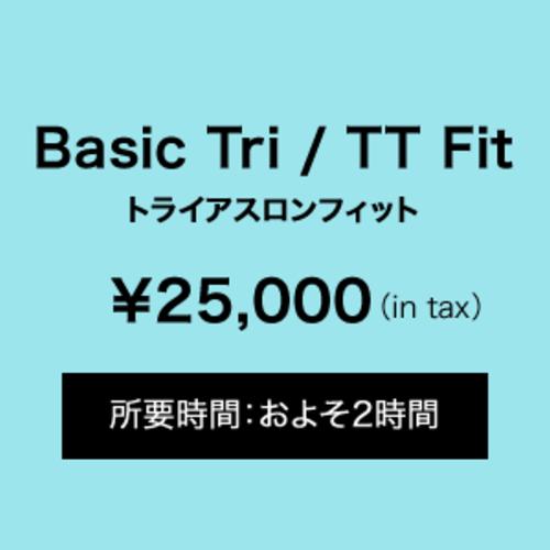 Basic Tri / TT Fit