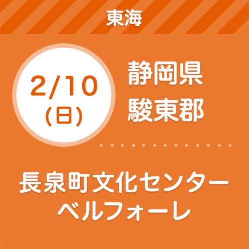 2/10(日)長泉町文化センターベルフォーレ【無料】親子撮影会&ライフプラン相談会