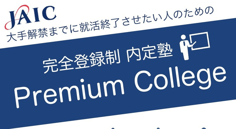 【登録制 内定塾】PremiumCollege事前参加予約