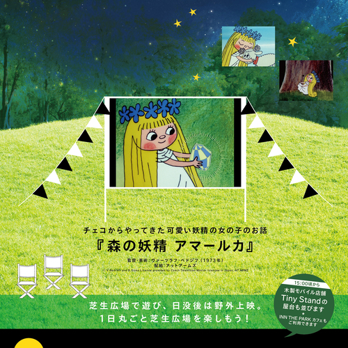 4/21(土)スキマcinema in INN THE PARK