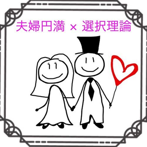【満員御礼】夫婦関係がみるみる良くなる!夫婦円満 × 選択理論ワークショップ