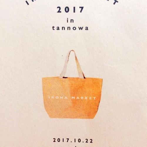 iroha market 淡輪