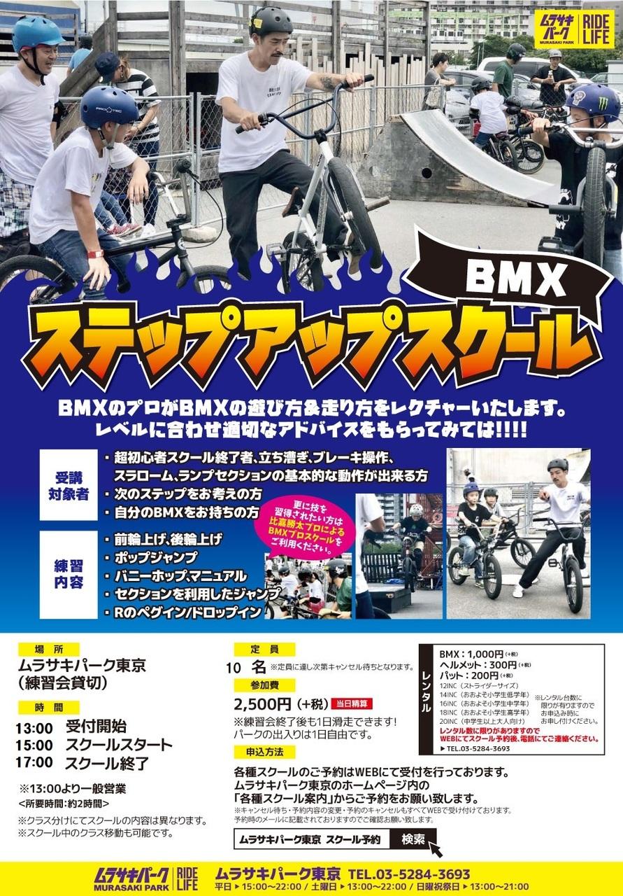 ※雨天中止 【BMX】ステップアップ練習会 【13:00~受付】17:00~19:00