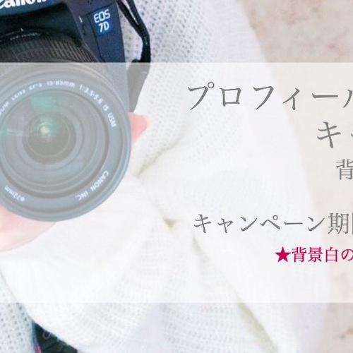 プロフィール写真撮影キャンペーン(背景白・3カット)