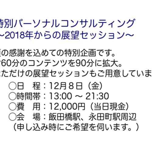 【12月期間限定】90分パーソナルコンサルティング in 飯田橋