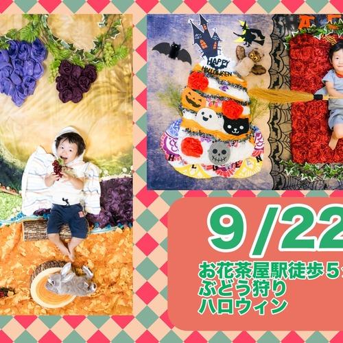 【早期予約特典あり!】9月22日 ハロウィン&ぶどう狩り撮影会INお花茶屋