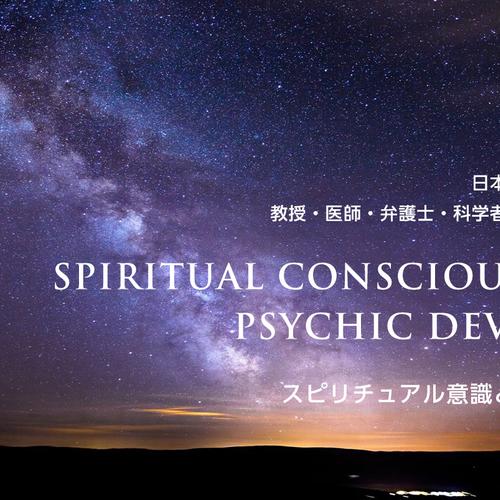 2017―スピリチュアル意識とサイキック能力開発講座(単発受講)