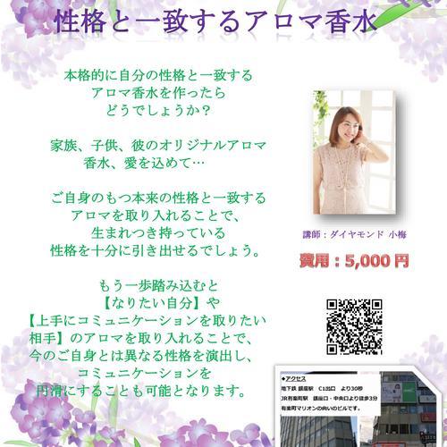 ★梶野小梅講師【性格と一致するアロマ香水】