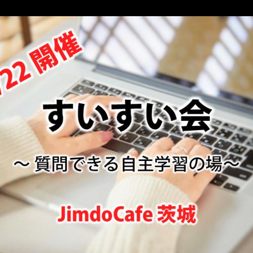 満席!【3月22日開催】すいすい会~ここに来るとホームページがすいすい進む。質問できるグループ学習会~