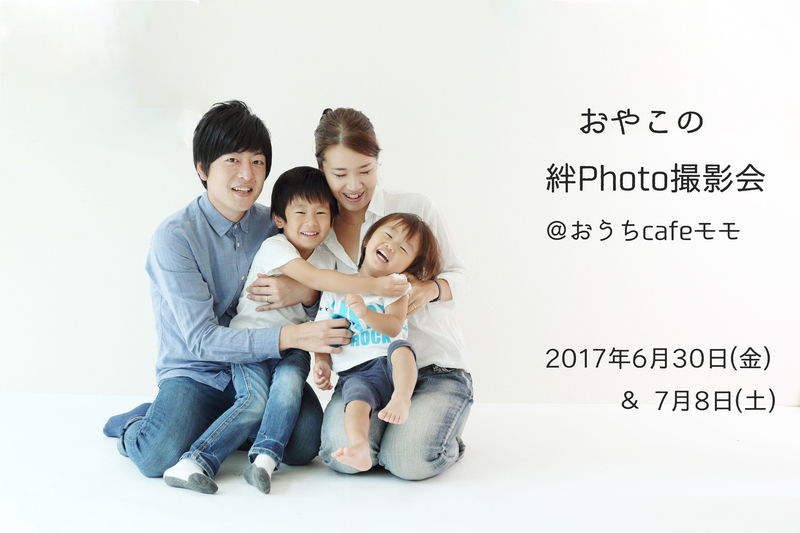 おやこの絆Photo撮影会@おうちカフェモモ★堺市・百舌鳥