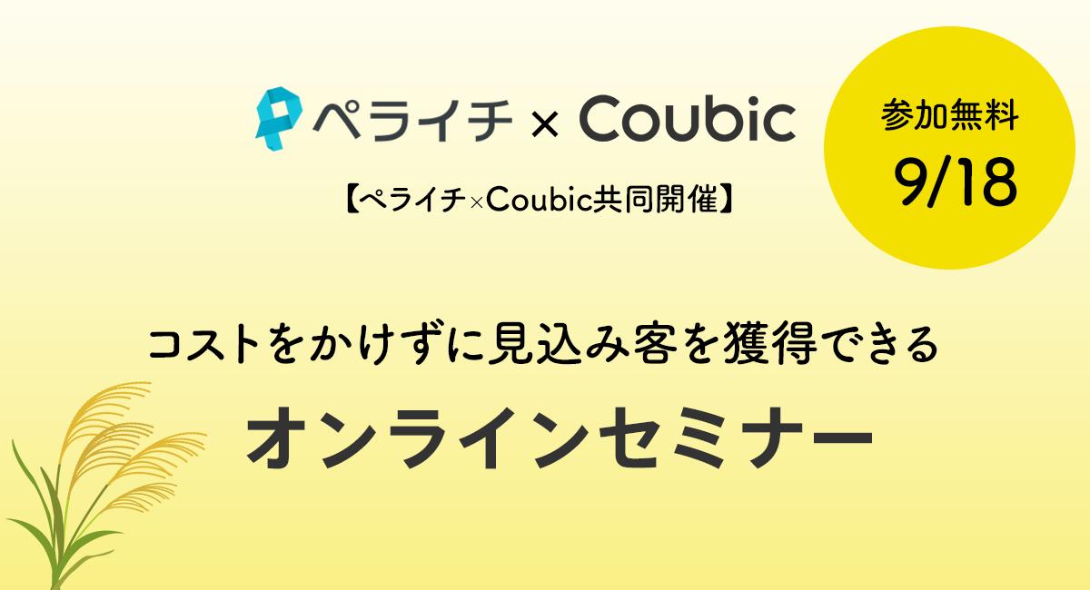 【参加型】ペライチ× Coubic共同開催!コストをかけず見込み客を獲得できるオンラインセミナー