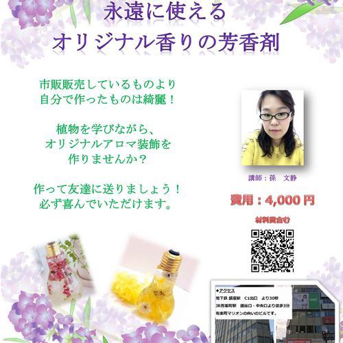 ★孫文静講師【永遠に使えるオリジナル香りの芳香剤】