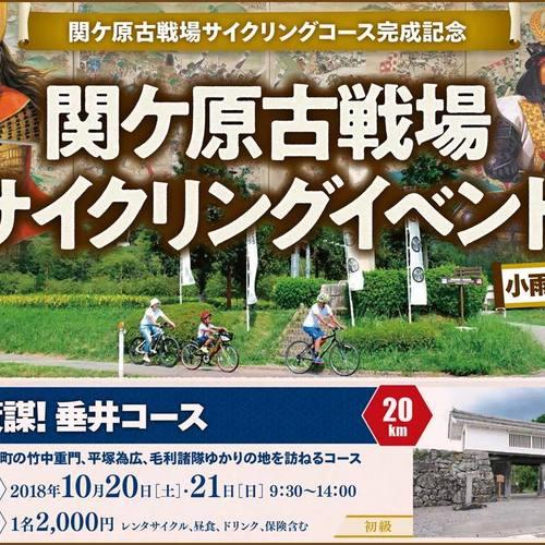 """サイクリングイベント""""1""""策謀!垂井コース(初心者20kmコース)"""