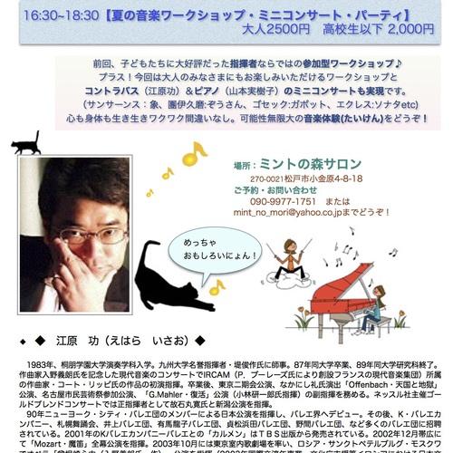 【夏の音楽ワークショップ・ミニコンサート・ミニパーティ】16
