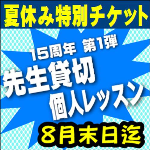 夏期間限定!1回8分ごとにマンツーマン500円