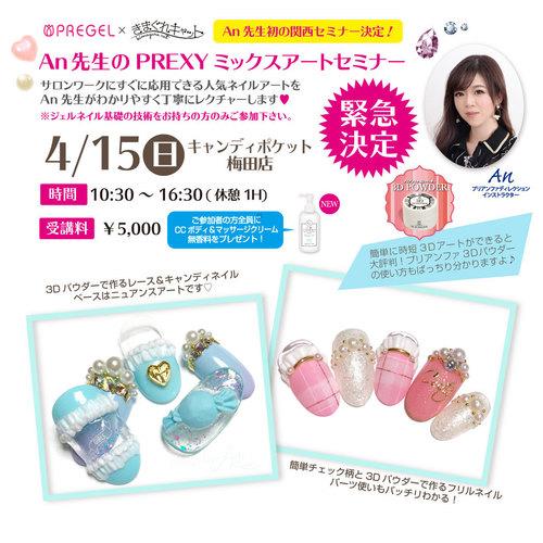 【大阪梅田】An先生のPREXYミックスアートセミナー・4月