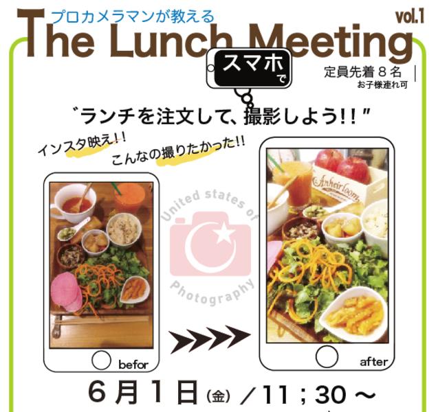 ★終了★【カメラマンが教えるThe Lunch Meeting】6月1日(金)  インスタ映えランチを撮影しよう
