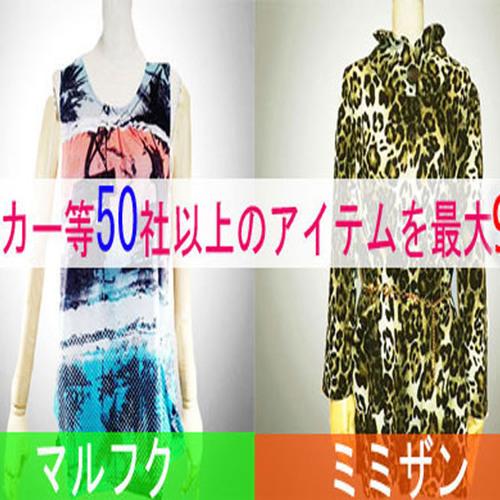 洋服の在庫一掃セール(1620円以下)&夏物先行セール(6割引)