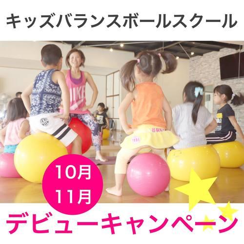 ✨デビューキャンペーン予約専用【名古屋 単発受講】キッズバランスボールスクール